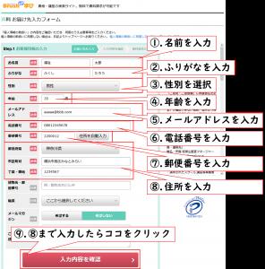 【簡単】BrushUpで介護福祉士国家試験対策講座の資料請求する方法