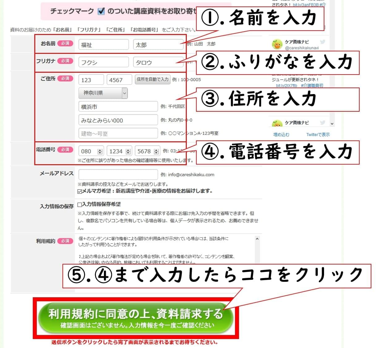 【簡単】ケア資格ナビで介護福祉士国家試験対策講座の資料請求する方法