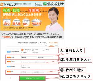 【5分で簡単登録】介護業界の転職サイト「ケアジョブ」の登録方法を解説します