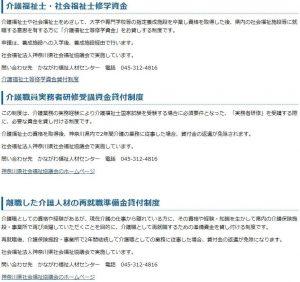 神奈川県の介護求職者向けの助成